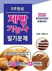 2주완성 제빵기능사 필기문제 (초판 1쇄)