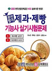 완전합격 제과·제빵기능사 실기시험문제(구판)