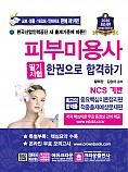2020 NCS 피부미용사 필기시험 한권으로 합격하기