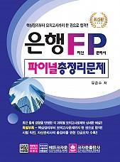 은행 FP 자산관리사 파이널 총정리 문제