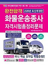 2020 완전합격 화물운송종사 자격시험 총정리문제(개정20판 4쇄)