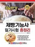 2020 3일 완성 제빵기능사 필기시험 총정리