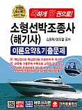 소형선박조종사(해기사)이론요약&기출문제
