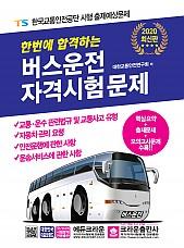 한번에 합격하는  버스운전자격시험문제