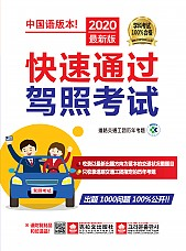 2020 운전면허시험 빨리 합격하기(중국어판)