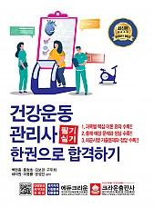 건강운동관리사 필기 실기 한권으로 합격하기
