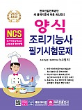 NCS 양식 조리기능사 필기시험문제 (초판 1쇄)