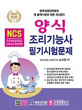 NCS 양식 조리기능사 필기시험문제 (구판)