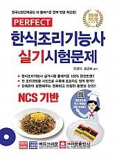 퍼펙트 NCS 한식조리기능사 실기시험문제 (개정판 1쇄)