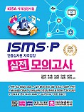 ISMS-P 인증심사원 자격검정 실전 모의고사