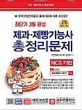 최단기 3일 완성 제과·제빵기능사 총정리문제 (초판 1쇄)
