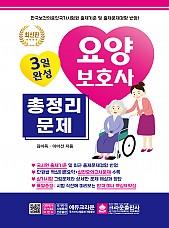3일완성 요양보호사 총정리문제(개정판 2쇄)