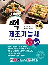 2020 떡 제조기능사 필기+실기(구판)