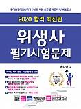 2020 위생사 필기시험문제 (개정14판 3쇄)