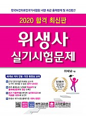 2020 위생사 실기시험문제 (개정14판 3쇄)