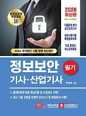 2020 정보보안기사ㆍ산업기사 필기