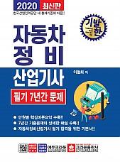 기발한 자동차정비산업기사 필기 7년간 문제(구판)