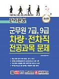 단기완성 군무원 7급, 9급 차량ㆍ전차직 전공과목 문제