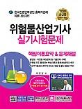 2020 위험물산업기사 실기시험문제 (개정10판 1쇄)(일시품절!!)