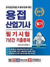 용접산업기사 필기시험 7년간 기출문제