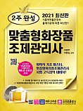 2주 완성 맞춤형화장품 조제관리사(일시품절)