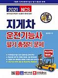 2021 기발한 지게차운전기능사 필기 총정리 문제(초판 2쇄)(일시품절)