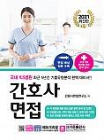 2021년 간호사 면접(동영상)