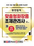 2021 완전합격 맞춤형화장품 조제관리사 (분할판매!)(화장품 제조 및 품질관리 23강)