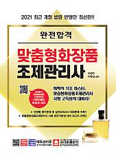 2021 완전합격 맞춤형화장품 조제관리사 (분할판매!)(화장품 제조 및 품질관리 20강)