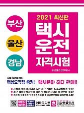2021 택시운전자격시험 부산 울산 경남(구판)