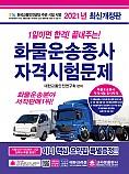 2021 1일이면 합격! 끝내주는! 화물운송종사 자격시험문제(개정17판 4쇄)