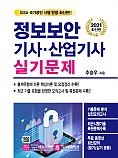 2021 정보보안기사·산업기사 실기문제(초판 1쇄)