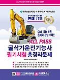 2021 ALL PASS 굴삭기운전기능사 필기시험 총정리문제 (개정5판 4쇄)