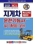 2021 기발한 지게차운전기능사 필기시험 총정리문제(개정판 1쇄)