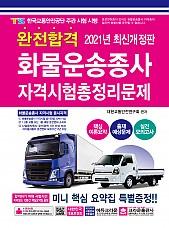 2021 완전합격 화물운송종사 자격시험 총정리문제(개정21판 3쇄)