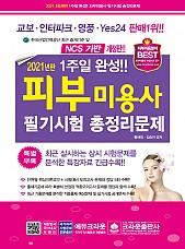 2021 1주일 완성!! 피부미용사 필기시험문제(개정11판 1쇄)