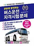 2021 한번에 합격하는 버스운전 자격시험문제(개정판1쇄)