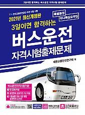 2021 3일이면 합격하는 버스운전 자격시험 출제문제(개정3판 2쇄)