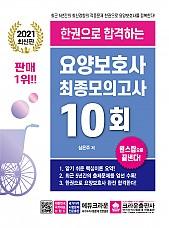 2021 한권으로 합격하는 요양보호사 최종모의고사 10회(개정판 2쇄)