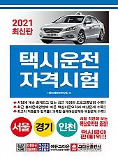 2021 택시운전자격시험 서울 경기 인천 (개정판 3쇄)