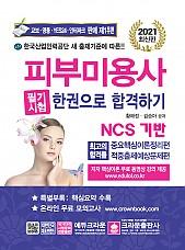 2021 NCS 피부미용사 필기시험 한권으로 합격하기(개정14판 1쇄)