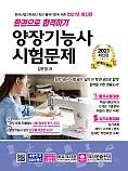2021 한권으로 합격하기 양장기능사 시험문제(개정5판 1쇄)