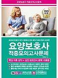 2021 요양보호사 적중 모의고사문제(개정5판 2쇄)