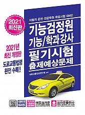 2021 기능검정원․기능/학과강사 필기시험 출제예상문제 (개정12판 3쇄)
