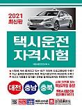 2021 택시운전자격시험 대전 충남 충북 (개정판 1쇄)