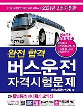 2021 완전합격 버스운전 자격시험문제(개정6판 2쇄)