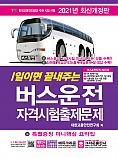 2021 1일이면 끝내주는 버스운전 자격시험 출제문제(개정7판 2쇄)