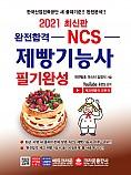 2021 완전합격 NCS 제빵기능사 필기완성(개정판 2쇄)