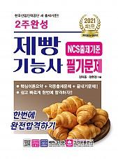 2021 2주완성 제빵기능사 필기문제(개정판1쇄)