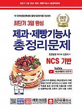 2021 최단기 3일 완성 제과·제빵기능사 총정리문제(구판)